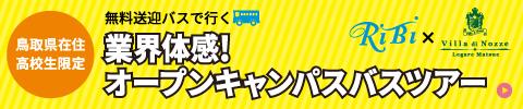 鳥取県在住高校生限定 無料送迎バスで行く業界体感!オープンキャンパスバスツアー